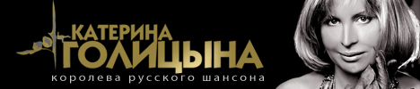 Официальный сайт королевы русского шансона Катерины ГОЛИЦЫНОЙ